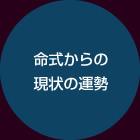 koukai02_naiyo02