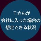 koukai02_naiyo04