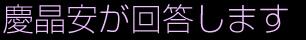 koukai_kei_kaitou