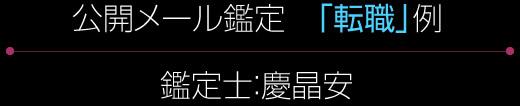 stit01_tensyoku
