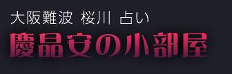 大阪難波 桜川 占いルーム「慶晶安の小部屋」